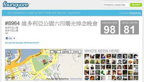 Foursquare上的#8964 維多利亞公園六四燭光悼念晚會