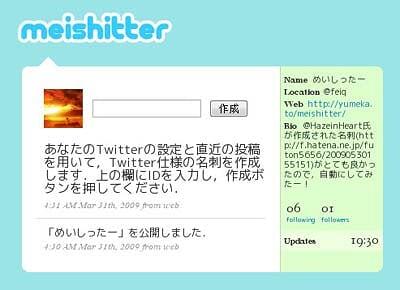 Twitter個性名片