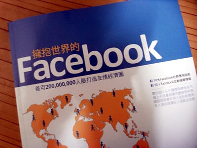 擁抱世界的Facebook