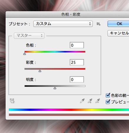 色相を変更する