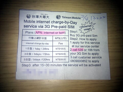 台灣大哥大的3G Prepaid服務