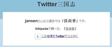 Twitter三國誌