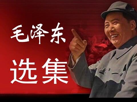 中央党校发言人称《<毛泽东选集>真相》一文系无中生有