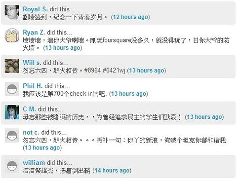 六月四日Foursquare的天安門上的留言