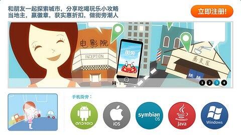 Jiepang.com 街旁網