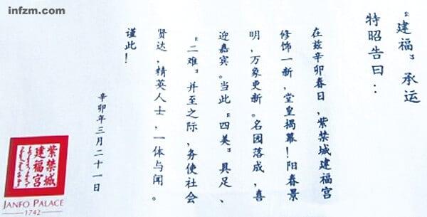 """建福宫会所开幕所用""""诏书"""" (南方周末资料图)"""