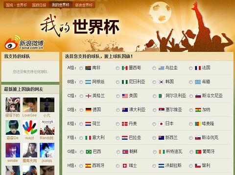 新浪微博:我的世界杯