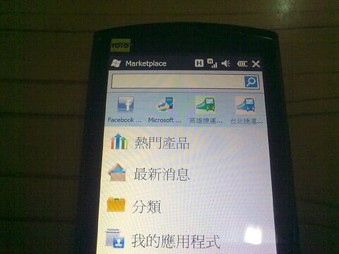Acer neoTouch - Windows Mobile MarketPlace