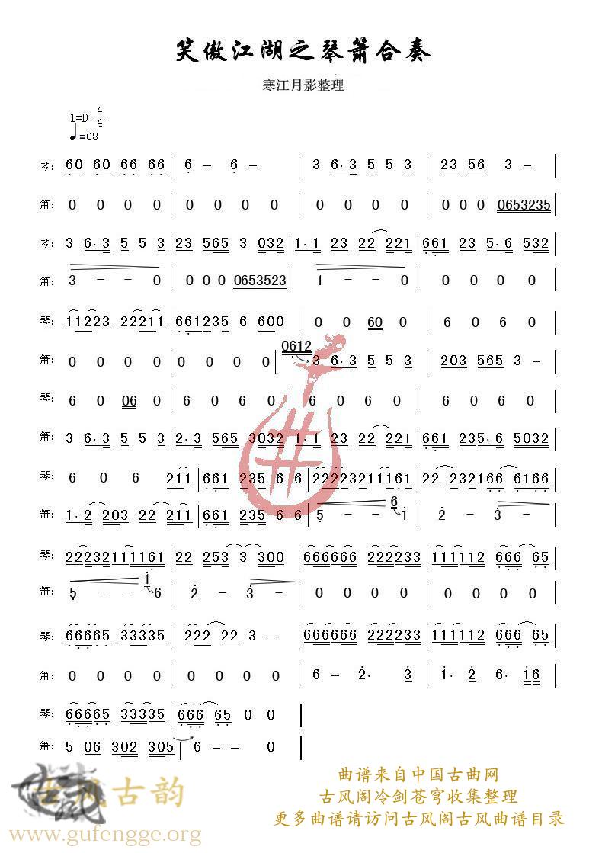 【谱】笑傲江湖《清心普善咒》-琴箫合奏-古琴减字谱+简谱