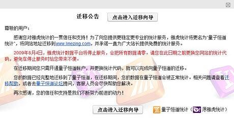 中國雅虎站長工具的告示