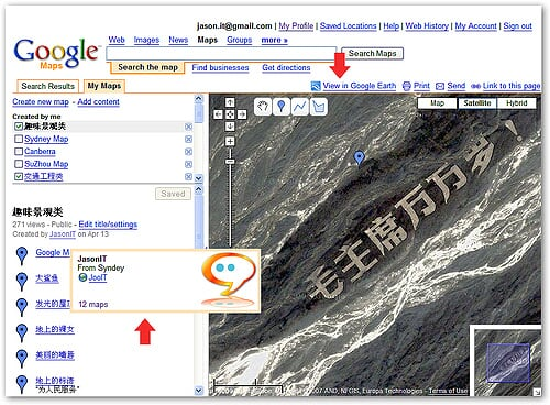 谷歌地图提交牌照申请 若失败下月关闭内地运营