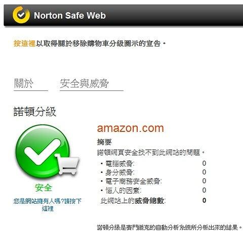 Norton Web Safe Report