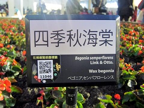 台灣花博的導覽感應標籤