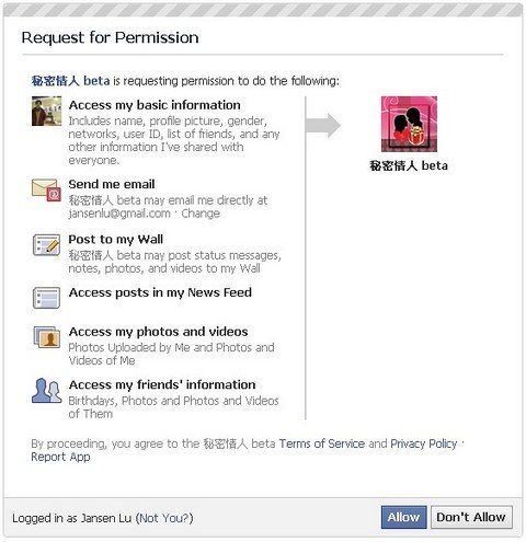 秘密情人Facebook App