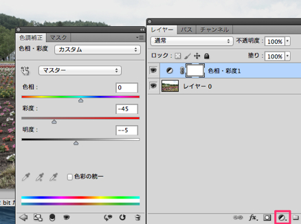 色相・彩度を選択