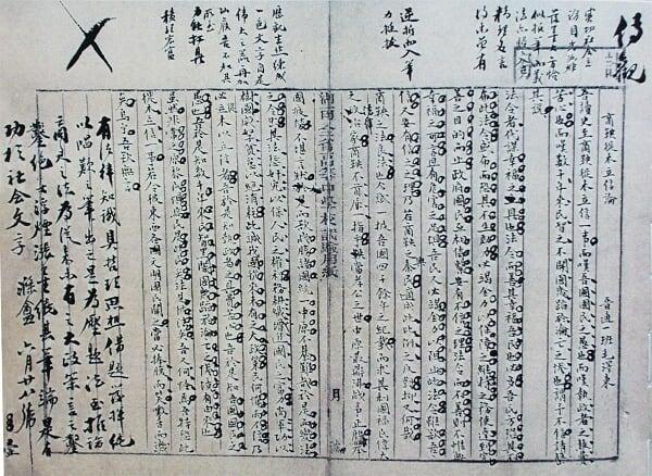 毛泽东中学时期的作文《商鞅徙木立信论》